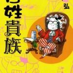 JManga platform adds Hyakusho Kizoku