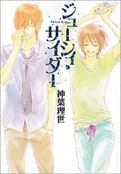 Juicy Cider licenced by Digital Manga