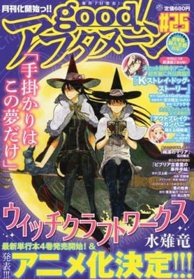 Witchcraft Works - Manga